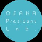 大阪プレジデントラボ-起業家向け交流会